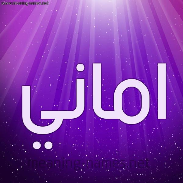 شكل 13 الإسم على خلفية باللون البنفسج والاضاءة والنجوم صورة اسم اماني Amany