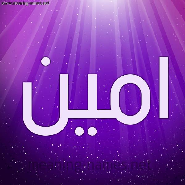 شكل 13 الإسم على خلفية باللون البنفسج والاضاءة والنجوم صورة اسم امين Amin