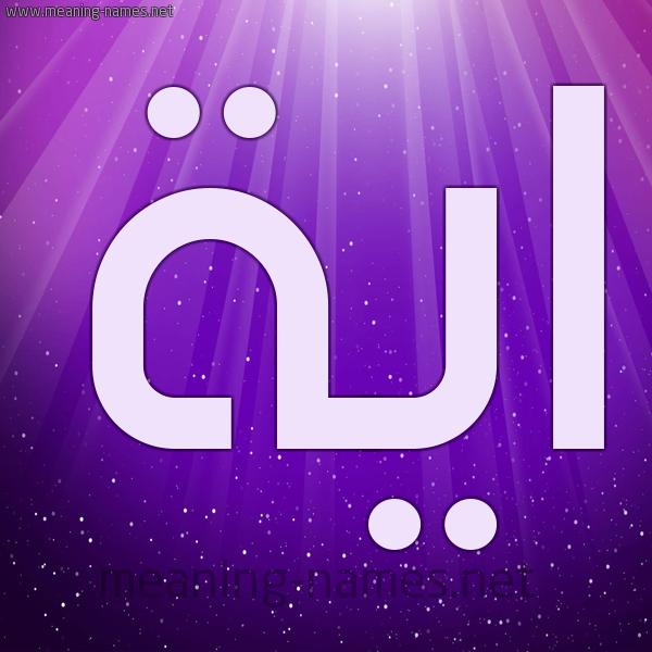 شكل 13 الإسم على خلفية باللون البنفسج والاضاءة والنجوم صورة اسم اية Aya