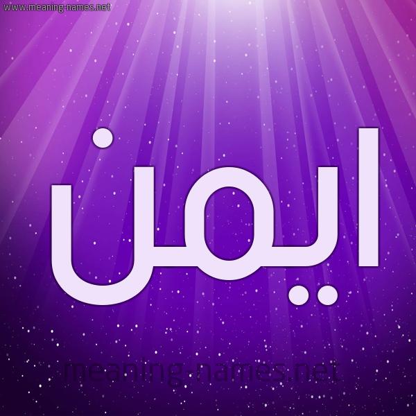 شكل 13 الإسم على خلفية باللون البنفسج والاضاءة والنجوم صورة اسم ايمن Ayman