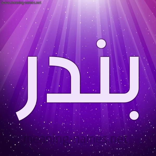 شكل 13 الإسم على خلفية باللون البنفسج والاضاءة والنجوم صورة اسم بَنْدّر BANDR