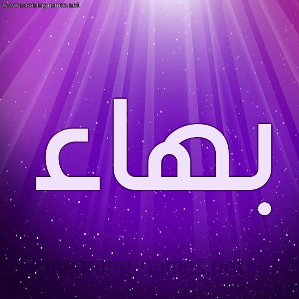 شكل 13 الإسم على خلفية باللون البنفسج والاضاءة والنجوم صورة اسم بَهاء Bahaa