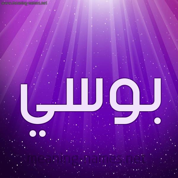شكل 13 الإسم على خلفية باللون البنفسج والاضاءة والنجوم صورة اسم بُوسي BOOSI