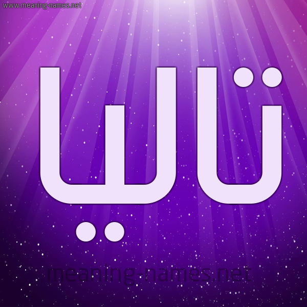 شكل 13 الإسم على خلفية باللون البنفسج والاضاءة والنجوم صورة اسم تاليا Talia