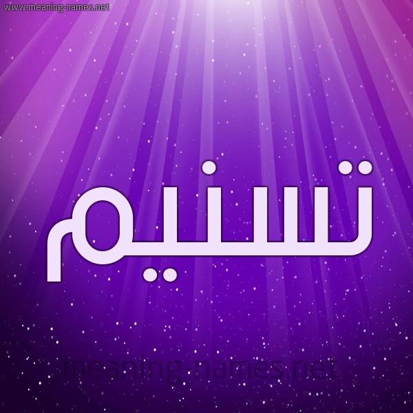 شكل 13 الإسم على خلفية باللون البنفسج والاضاءة والنجوم صورة اسم تسنيم Tsnym