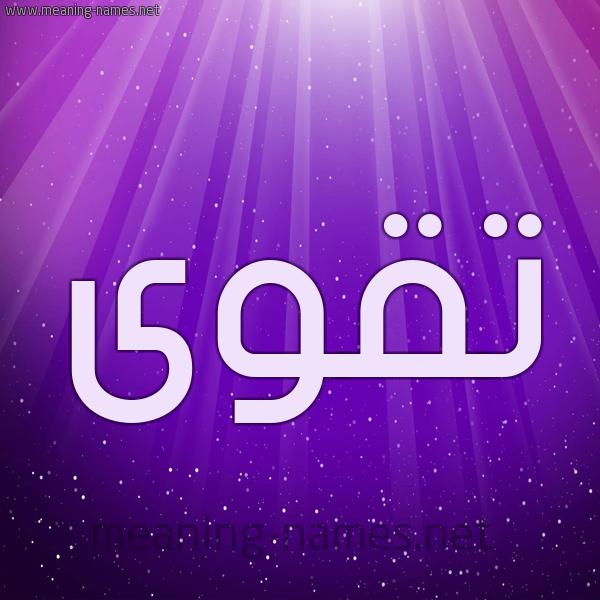 شكل 13 الإسم على خلفية باللون البنفسج والاضاءة والنجوم صورة اسم تَقْوى TAQOA