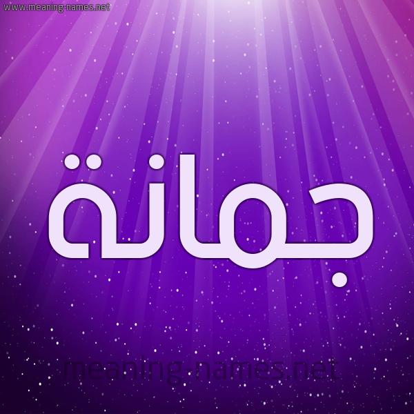 شكل 13 الإسم على خلفية باللون البنفسج والاضاءة والنجوم صورة اسم جمانة Jumana