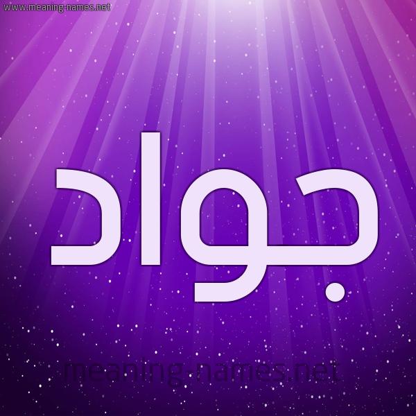 شكل 13 الإسم على خلفية باللون البنفسج والاضاءة والنجوم صورة اسم جَوّاد GAOAD