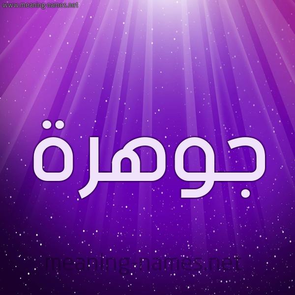 شكل 13 الإسم على خلفية باللون البنفسج والاضاءة والنجوم صورة اسم جوهرة Johra