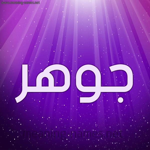 شكل 13 الإسم على خلفية باللون البنفسج والاضاءة والنجوم صورة اسم جوهر Jwhr