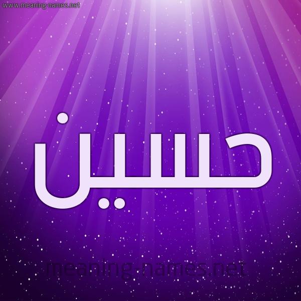شكل 13 الإسم على خلفية باللون البنفسج والاضاءة والنجوم صورة اسم حسين Hussien