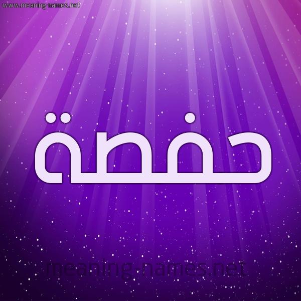 شكل 13 الإسم على خلفية باللون البنفسج والاضاءة والنجوم صورة اسم حفصة Hafsa