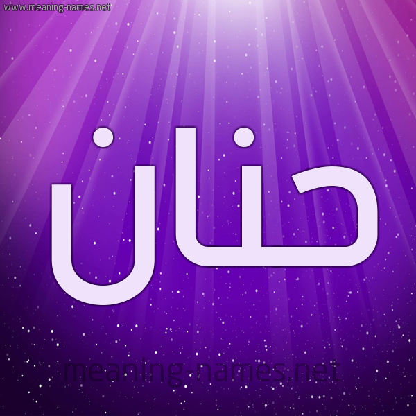 شكل 13 الإسم على خلفية باللون البنفسج والاضاءة والنجوم صورة اسم حَنَان HANAAN