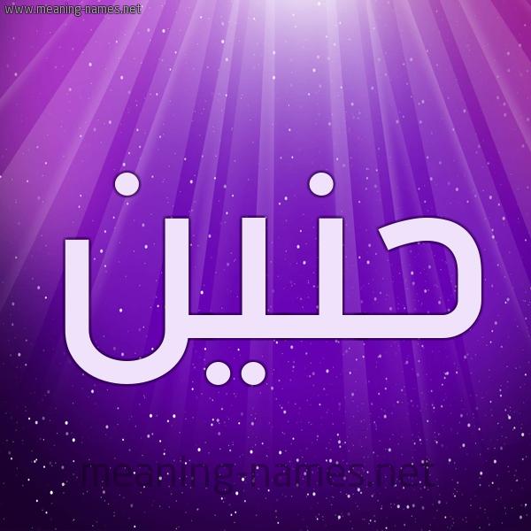 صور اسم ح نين قاموس الأسماء و المعاني