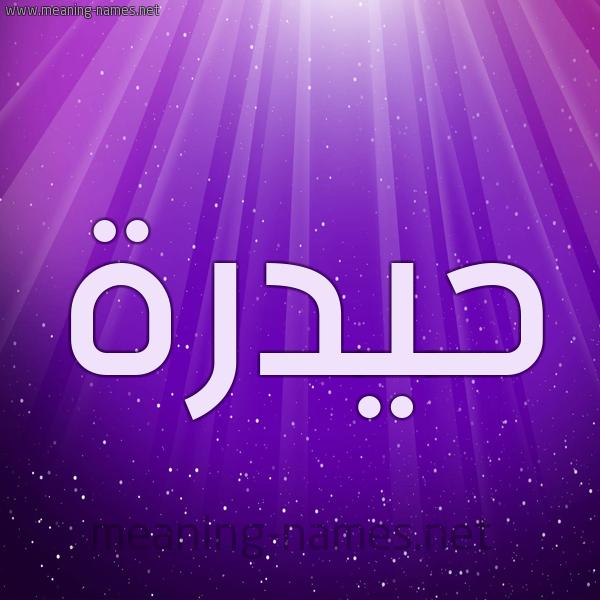 شكل 13 الإسم على خلفية باللون البنفسج والاضاءة والنجوم صورة اسم حيدرة Hidar