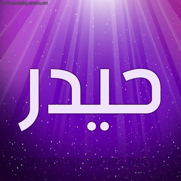 شكل 13 الإسم على خلفية باللون البنفسج والاضاءة والنجوم صورة اسم حيدر Hydr