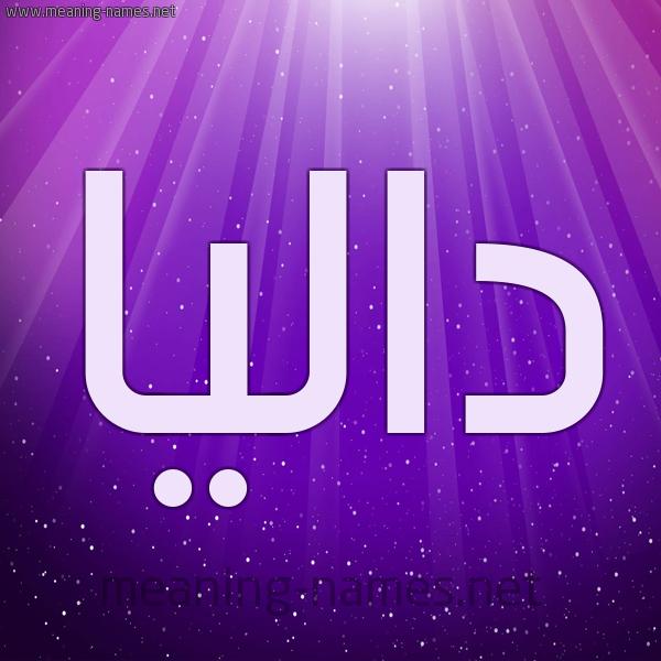 شكل 13 الإسم على خلفية باللون البنفسج والاضاءة والنجوم صورة اسم داليا Dalia