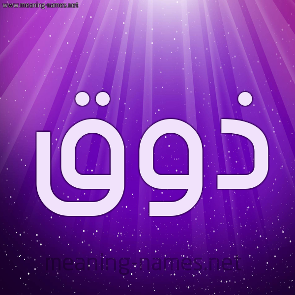 شكل 13 الإسم على خلفية باللون البنفسج والاضاءة والنجوم صورة اسم ذوق Dhwq