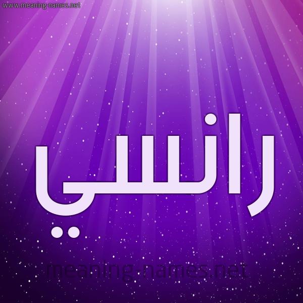 صور اسم رانسي قاموس الأسماء و المعاني