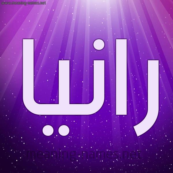 شكل 13 الإسم على خلفية باللون البنفسج والاضاءة والنجوم صورة اسم رانيا Rania