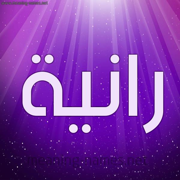 شكل 13 الإسم على خلفية باللون البنفسج والاضاءة والنجوم صورة اسم رانية Ranyh