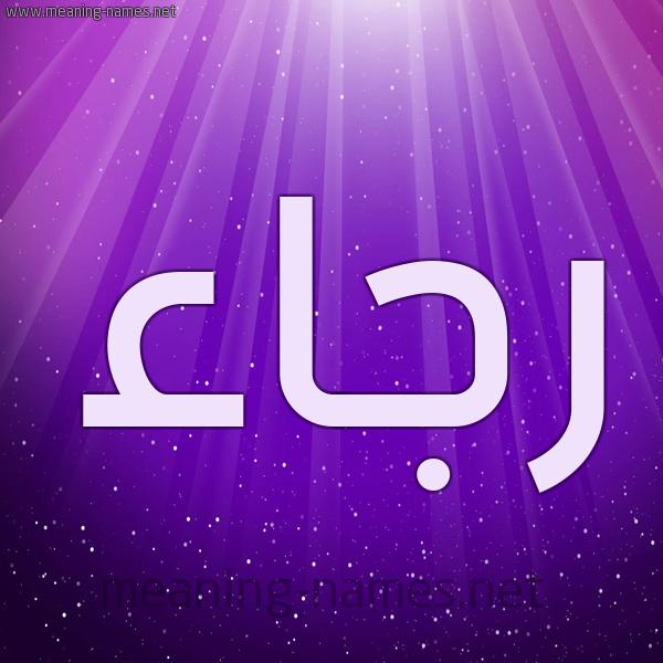 شكل 13 الإسم على خلفية باللون البنفسج والاضاءة والنجوم صورة اسم رَجاء RAGAA