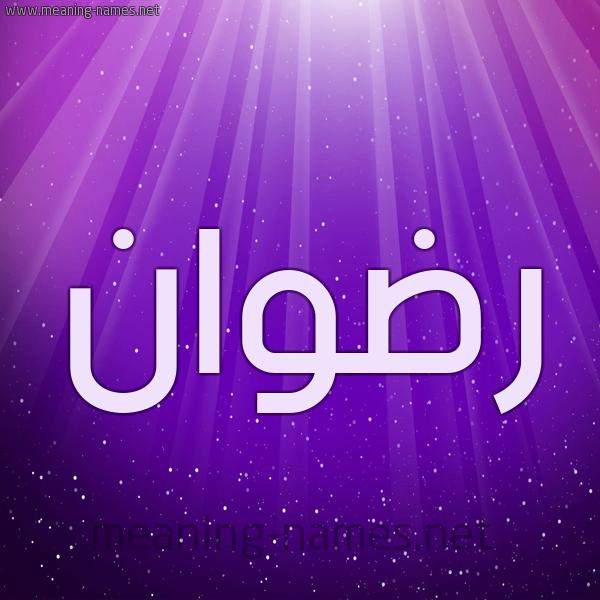 شكل 13 الإسم على خلفية باللون البنفسج والاضاءة والنجوم صورة اسم رضوان Rdwan