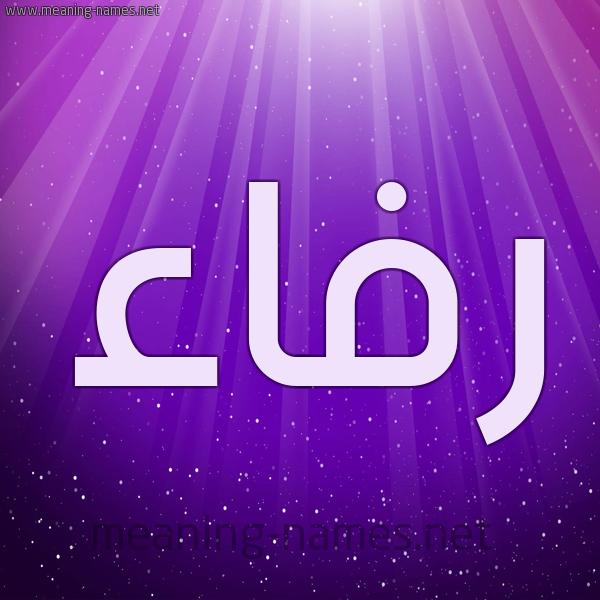 شكل 13 الإسم على خلفية باللون البنفسج والاضاءة والنجوم صورة اسم رفاء Rfaa