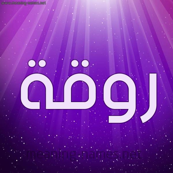 شكل 13 الإسم على خلفية باللون البنفسج والاضاءة والنجوم صورة اسم روقة Rwqh