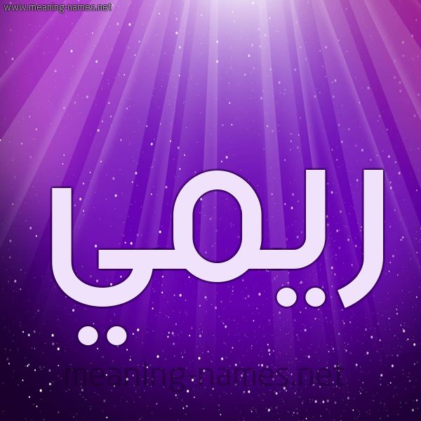 شكل 13 الإسم على خلفية باللون البنفسج والاضاءة والنجوم صورة اسم ريمي Rimi