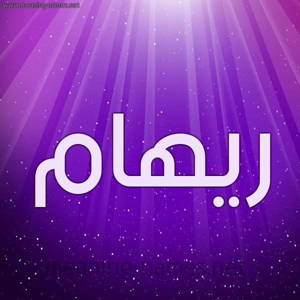 شكل 13 الإسم على خلفية باللون البنفسج والاضاءة والنجوم صورة اسم رِيهام Reham