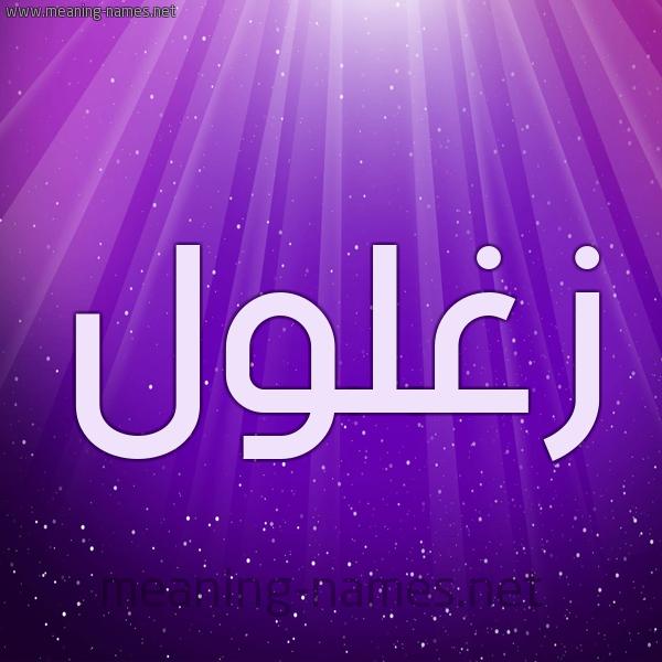 شكل 13 الإسم على خلفية باللون البنفسج والاضاءة والنجوم صورة اسم زُغلول ZOGHLOL