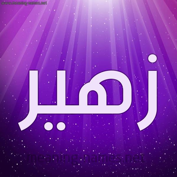 شكل 13 الإسم على خلفية باللون البنفسج والاضاءة والنجوم صورة اسم زهير Zohyr