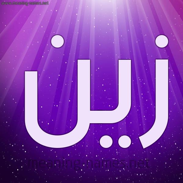 شكل 13 الإسم على خلفية باللون البنفسج والاضاءة والنجوم صورة اسم زين Zyn