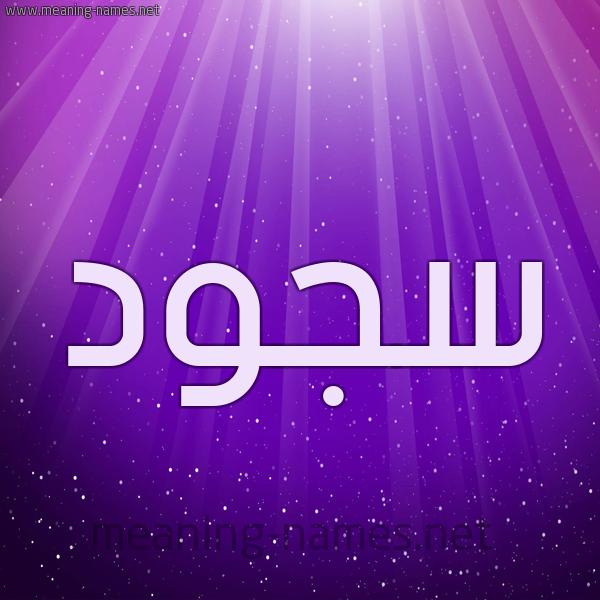 شكل 13 الإسم على خلفية باللون البنفسج والاضاءة والنجوم صورة اسم سجود Sojud