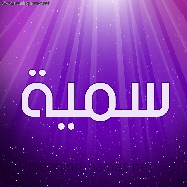 شكل 13 الإسم على خلفية باللون البنفسج والاضاءة والنجوم صورة اسم سمية Somia