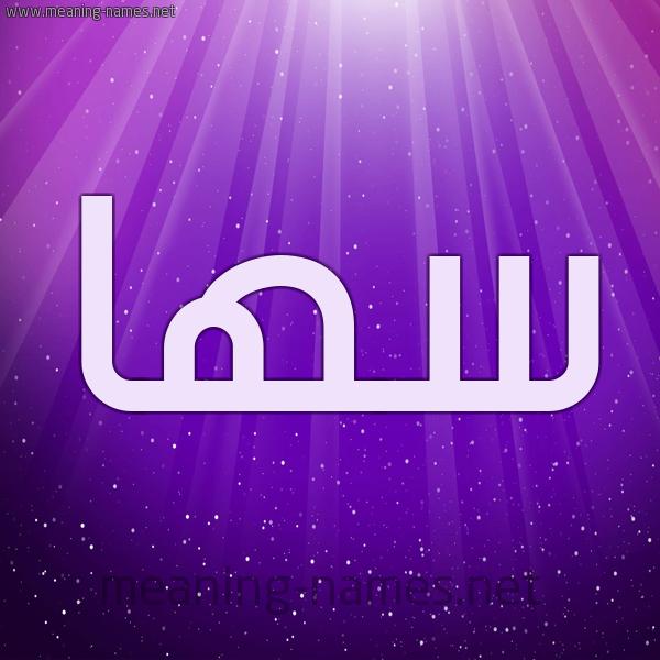 شكل 13 الإسم على خلفية باللون البنفسج والاضاءة والنجوم صورة اسم سُها Soha