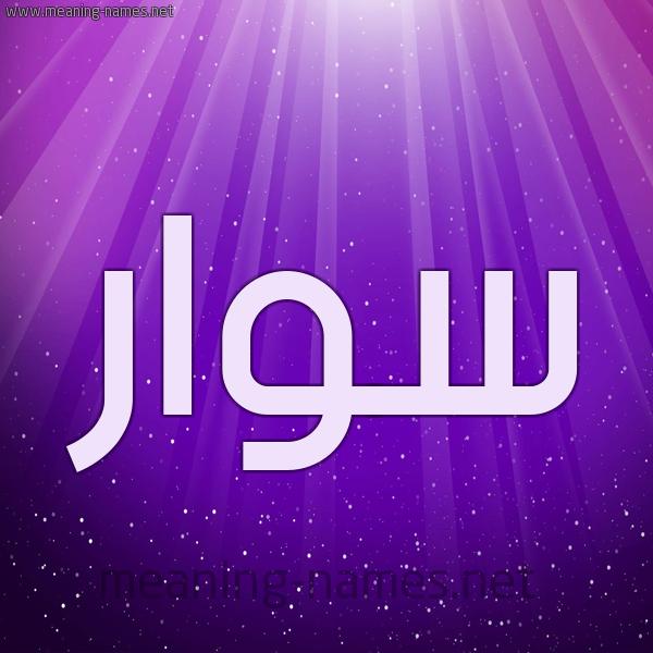 شكل 13 الإسم على خلفية باللون البنفسج والاضاءة والنجوم صورة اسم سوار Sewar