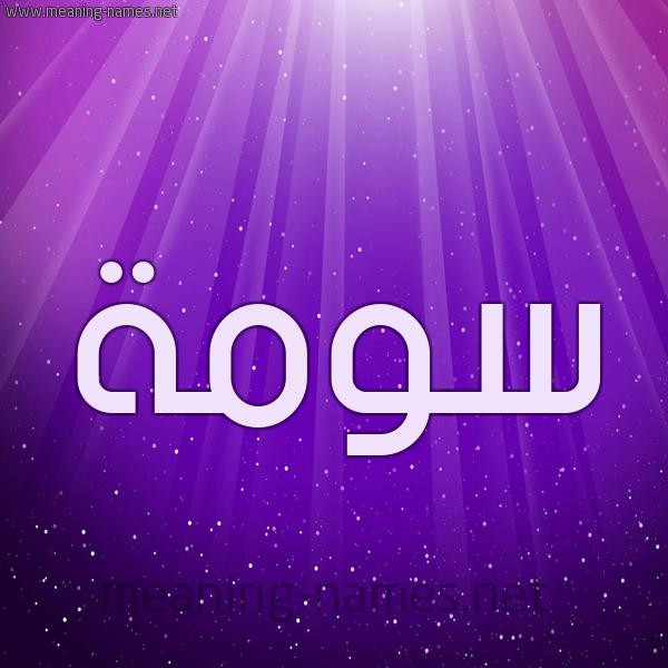 شكل 13 الإسم على خلفية باللون البنفسج والاضاءة والنجوم صورة اسم سُومة SOOMH