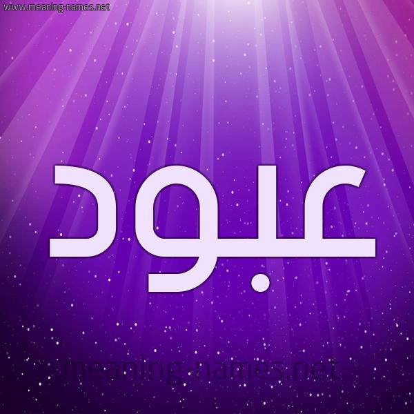 شكل 13 الإسم على خلفية باللون البنفسج والاضاءة والنجوم صورة اسم عبود Abod
