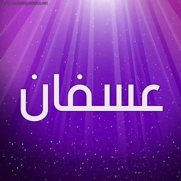 شكل 13 الإسم على خلفية باللون البنفسج والاضاءة والنجوم صورة اسم عسفان Asfan