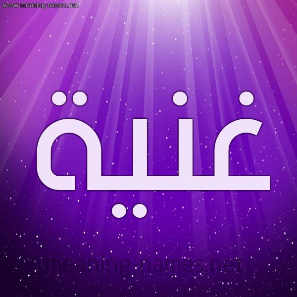 شكل 13 الإسم على خلفية باللون البنفسج والاضاءة والنجوم صورة اسم غَنِيَّة GHANEIAH