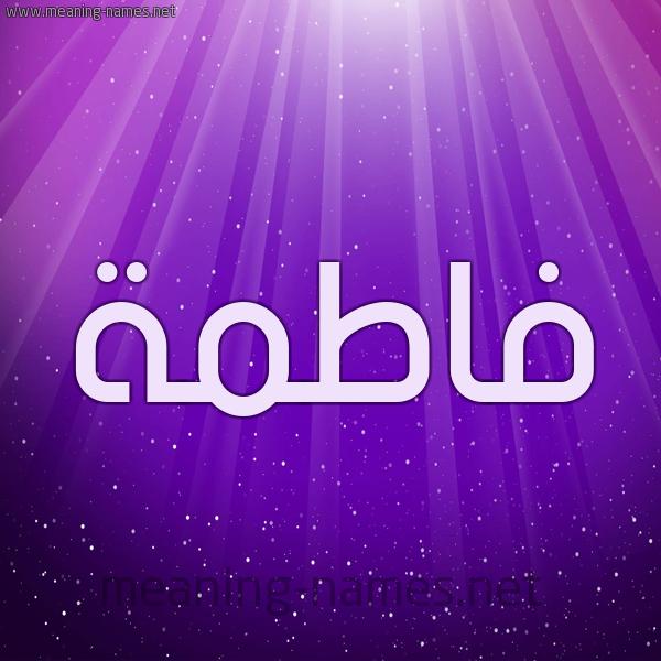 شكل 13 الإسم على خلفية باللون البنفسج والاضاءة والنجوم صورة اسم فاطمة Fatma
