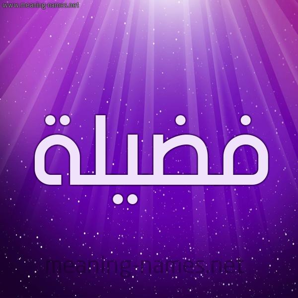 شكل 13 الإسم على خلفية باللون البنفسج والاضاءة والنجوم صورة اسم فضيلة Fadela
