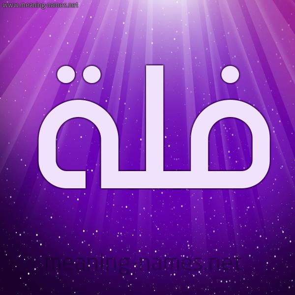 شكل 13 الإسم على خلفية باللون البنفسج والاضاءة والنجوم صورة اسم فُلَّة FOLAH