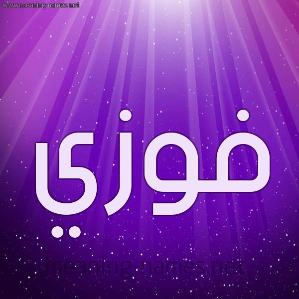 شكل 13 الإسم على خلفية باللون البنفسج والاضاءة والنجوم صورة اسم فَوزي FAOZI