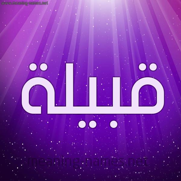 شكل 13 الإسم على خلفية باللون البنفسج والاضاءة والنجوم صورة اسم قبيلة Qbylh