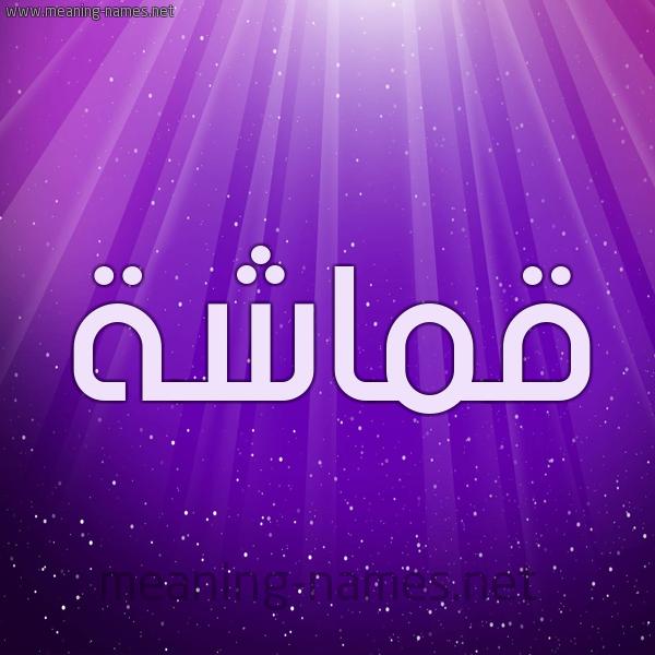 شكل 13 الإسم على خلفية باللون البنفسج والاضاءة والنجوم صورة اسم قماشة Qmasha