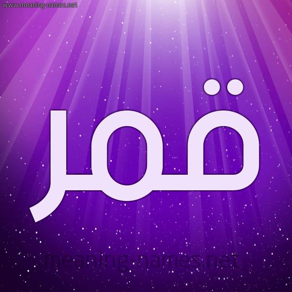 شكل 13 الإسم على خلفية باللون البنفسج والاضاءة والنجوم صورة اسم قَمَر Qamar
