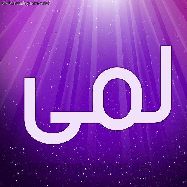 شكل 13 الإسم على خلفية باللون البنفسج والاضاءة والنجوم صورة اسم لَمَى LAMAA